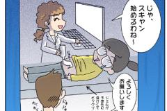 Chiikエコー検査2-2s